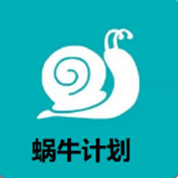 蜗牛计划(IT培训平台)appv2.1.0安卓版