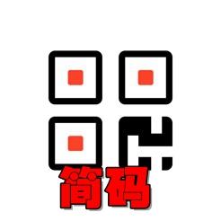 简码app(二维码制作)2.1.0安卓版