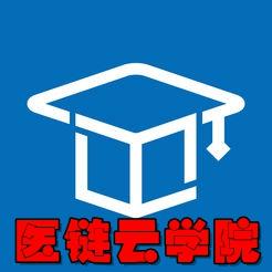 医链云学院app(培训管理服务)1.6.4安卓手机版