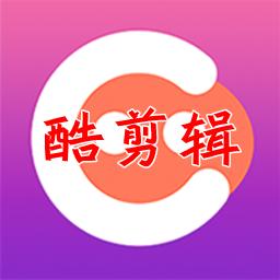酷剪辑短视频制作app1.0 安卓版