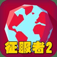 征服者2进化无限金币破解版1.4.6安卓版