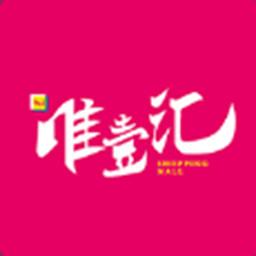唯壹汇(家居零售)appv1.2.01安卓版