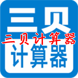 三贝计算器app1.0 安卓版