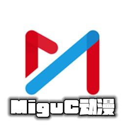 MiguC视频appv1.0.0最新版