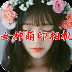 女神萌印相机(自拍神器)1.0 安卓版