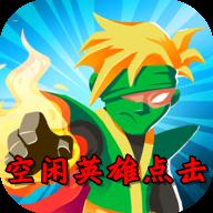 空闲英雄点击无限金币破解版1.6.3安卓版