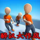 醉汉大作战无限体力破解版0.3安卓版汉化版