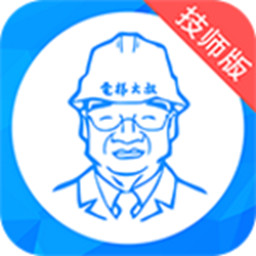 电梯大叔维保云平台appv1.0.0安卓版