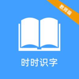 时时识字appv1.0安卓版
