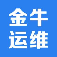 金牛运维app(企业设备运维服务)1.5.2安卓手机版