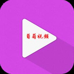 葡萄视频app破解版v 1.0.1安卓版