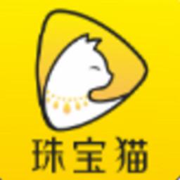 珠宝猫(高品质珠宝商城)appv1.0.0安卓版