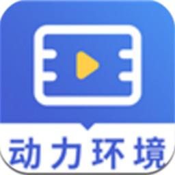 通信动力环境视频学习appv1.2.0安卓版