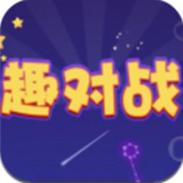 趣对战(答题互动)appv1.0安卓版