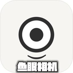 鱼眼相机app2019最新版