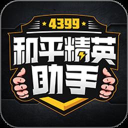 4399和平精英助手(免费皮肤领取)appv1.0.0最新版