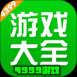 4999游戏盒手机版2019最新版