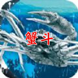 螃蟹���Fight Crab1.0 安卓�h化版