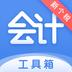 会计工具箱app(财会专属服务应用)1.4.0安卓版