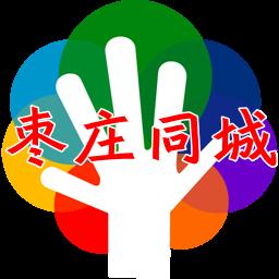 枣庄同城(美食跑腿)1.0 安卓版
