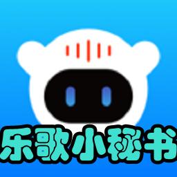 乐歌小秘书(习惯提醒)1.0.19 安卓手机版