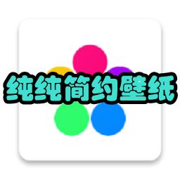 安卓纯纯简约壁纸app1.0 安卓版