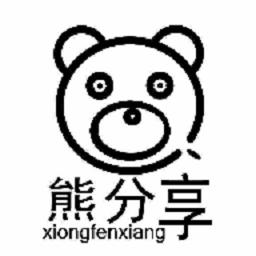 熊分享特殊字体生成器手机版2.0 安卓最新版
