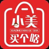 小美买个啥(省钱优惠)1.0 安卓版