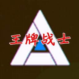 王牌战士无限扭蛋币破解1.0 安卓版