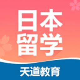 天道日本留�Wappv1.1.2安卓版