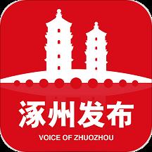 涿州�l布(本地�^�l)4.0.1 安卓版
