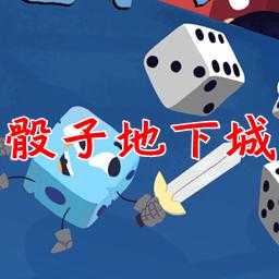 骰子地下城中文破解版1.0 免费版