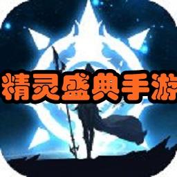 精�`盛典手游vip破解版1.20.1 安卓最新版