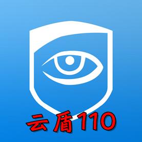 云盾110(普惠安全服务)3.0.15安卓手机版