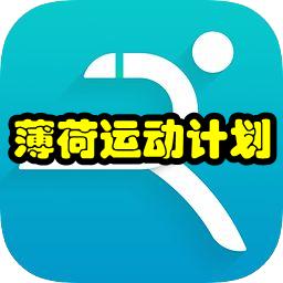薄荷运动计划(减肥助手)app1.0 安卓版
