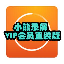 小熊录屏VIP会员直装版2.3.2.2 安卓最新版
