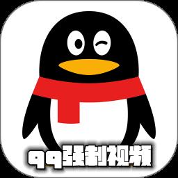 qq强制视频软件破解版2019最新版