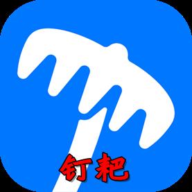 �i八戒�W�耙工作�_app6.4.2最新版