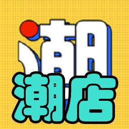潮店(潮牌潮品�物)1.0.1 安卓手�C版