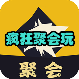 疯狂聚会玩(社交桌游)app59.1 安卓最新版