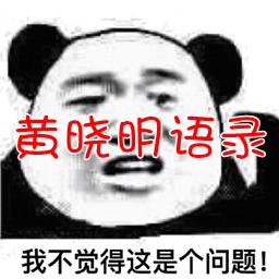 黄晓明语录怼人表情包合集【gif/高清】