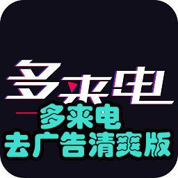 多来电去广告清爽版1.1.8 安卓最新版