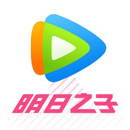 腾讯视频2019最新清爽版9.9.9 安卓版