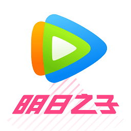 腾讯视频免vip免付费视频播放器9.9.9 免费版