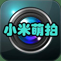 小米萌拍(二次元形象生成)app1.0 安卓版