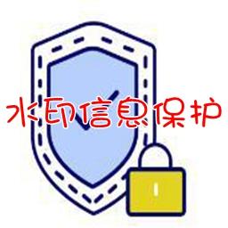 水印信息保�o(原��保�o)1.0 安卓版