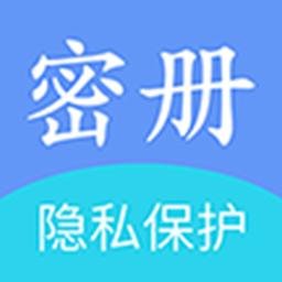 相册加密精灵(相册自动加密)appv1.3.2安卓最新版