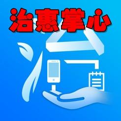 治惠掌心app(长兴县移动网格化管理)4.7.02安卓手机版