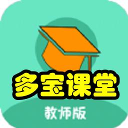 多宝课堂(互动学习)2.7.9 安卓手机版