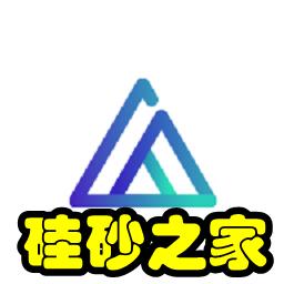 硅砂之家(硅砂采�)手�C版1.0.6 安卓版